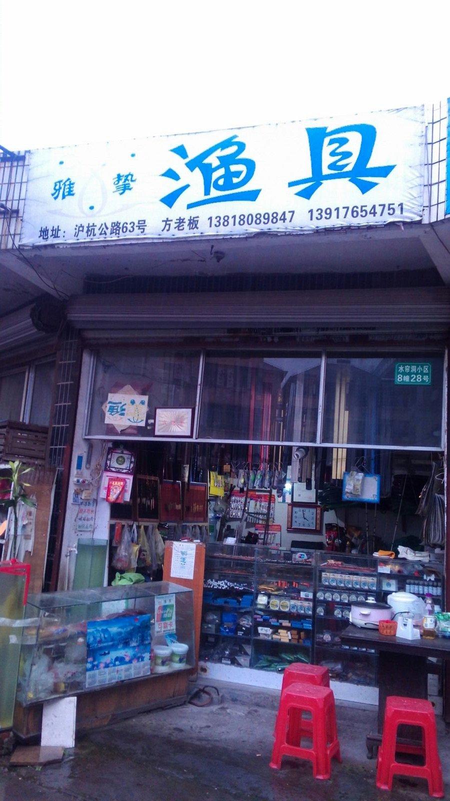 上海雅挚渔具店