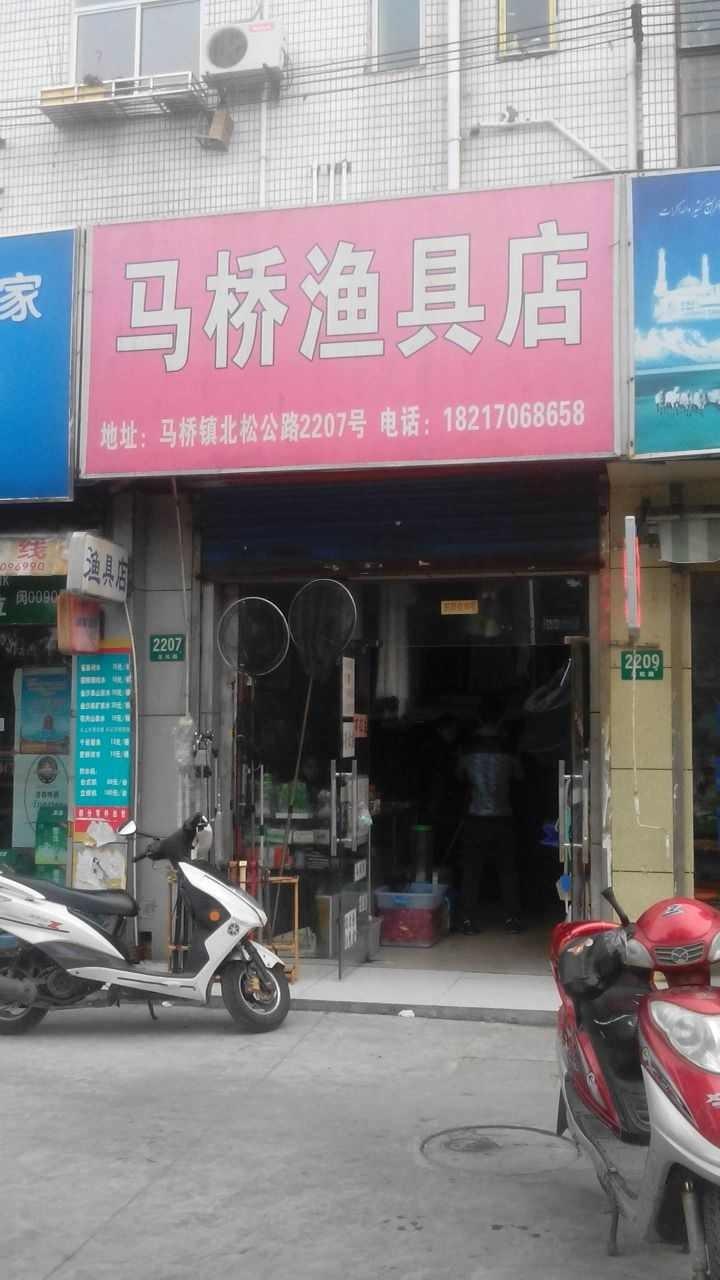 上海马桥渔具店